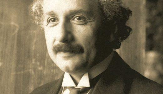 感動の名言!アインシュタインの名言の解説1「過去から学び、今日のために生き、未来に対して希望をもつ」