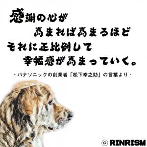 松下幸之助 名言 感謝と幸福度 犬のイラスト